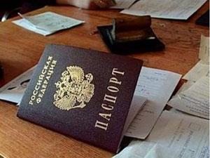 Квитанция на оплату госпошлины при утрате паспорта